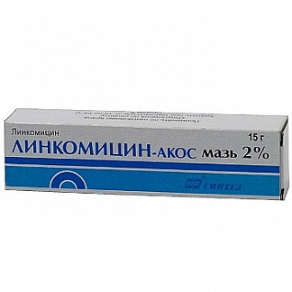 Линкомицин 2% 15г мазь для наружного применения