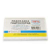 Лидокаина гидрохлорид 10% 2мл 10 шт. раствор для инъекций россия