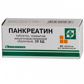 Панкреатин 25ед 60 шт. таблетки