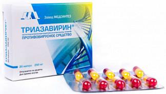 Триазавирин 250мг 10 шт. капсулы