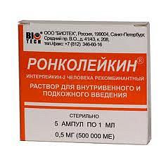 Ронколейкин 500000ме 5 шт. раствор для инфузий и подкожного введения