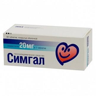 Симгал 20мг 84 шт. таблетки покрытые пленочной оболочкой