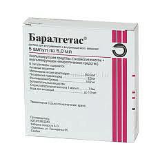 Баралгетас 5мл 5 шт. раствор для инъекций