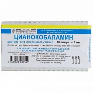 Цианокобаламин 200мкг 1мл 10 шт. раствор для инъекций