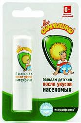 Мое солнышко бальзам детский п/укусов насекомых 2,8г