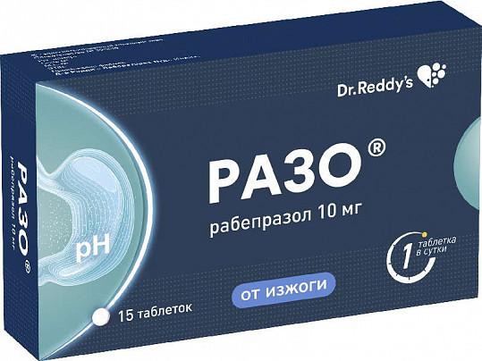 Разо 10мг 15 шт. таблетки покрытые кишечнорастворимой оболочкой, фото №2