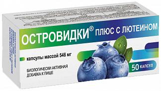 ОСТРОВИДКИ ПЛЮС капсулы с лютеином 50 шт. ФармВИЛАР НПО