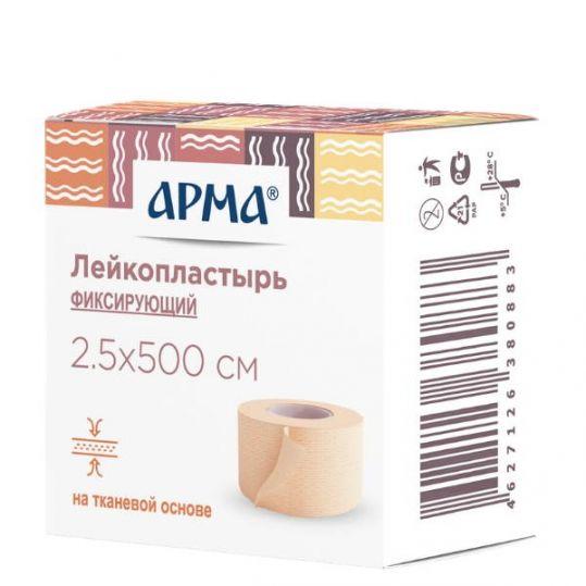 Арма лейкопластырь фиксирующий гипоаллергенный тканевый 2,5х500см телесный, фото №1