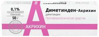 Диметинден-акрихин 0,1% 50г гель для наружного применения