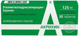 Этилметилгидроксипиридин-акрихин 125мг 30 шт. таблетки покрытые пленочной оболочкой