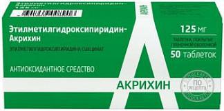 Этилметилгидроксипиридин-акрихин 125мг 50 шт. таблетки покрытые пленочной оболочкой