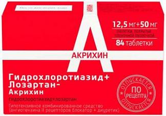 Гидрохлоротиазид+лозартан-акрихин 12,5мг+50мг 84 шт. таблетки покрытые пленочной оболочкой сановель фармако-индустр торговая комп