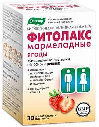 Фитолакс мармеладные ягоды пастилки жевательные 4г 30 шт.