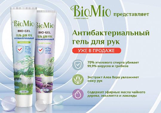 Биомио био-гель для рук антибактериальный гигиенический чайное дерево 50мл, фото №3