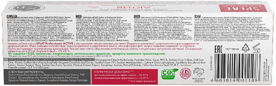 Сплат профешнл зубная паста актив 100мл, фото №3