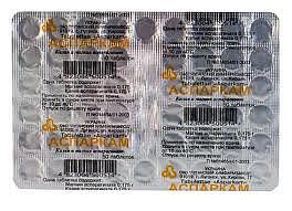 Аспаркам 50 шт. таблетки