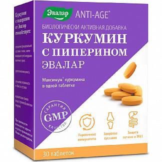 Анти-эйдж капсулы куркумин с пиперином 1,1г 30 шт.