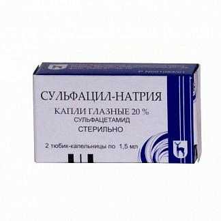 Сульфацил натрия 20% 1,5мл 2 шт. капли глазные