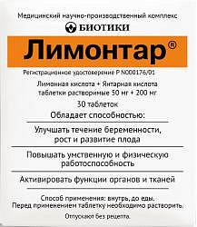 Лимонтар 30 шт. таблетки