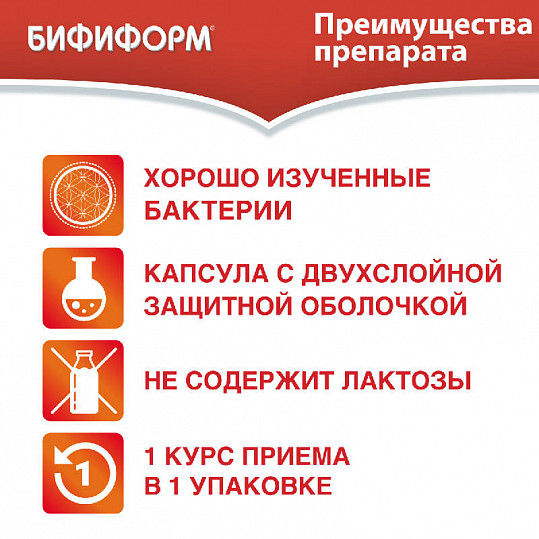 Бифиформ 30 шт. капсулы, фото №5