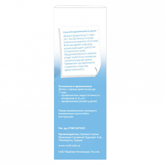 Мульти-табс бэби 30мл капли для приема внутрь зентива саалык юрюнлери санайи ве тиджарет а.ш., фото №3