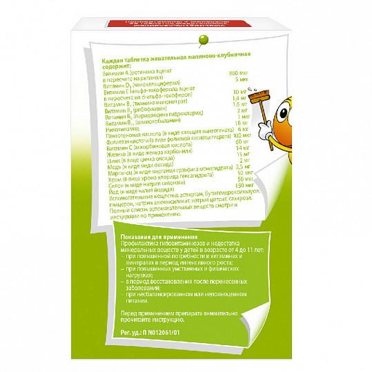 Мульти-табс юниор 30 шт. таблетки жевательные малина-клубника, фото №3