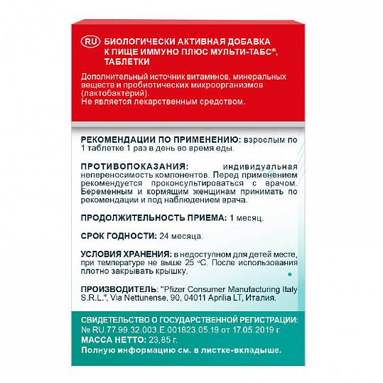 Мульти-табс иммуно плюс таблетки 30 шт., фото №3