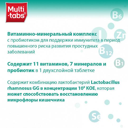 Мульти-табс иммуно плюс таблетки 30 шт., фото №5