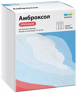 Амброксол 7,5мг/мл 4мл 15 шт. раствор для приема внутрь и ингаляций