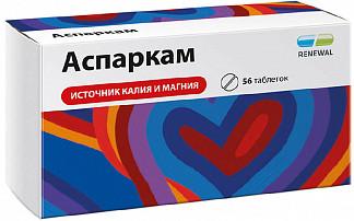 Аспаркам 56 шт. таблетки
