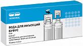 Вода для инъекций буфус 2мл 10 шт. растворитель для приготовления лек.форм для инъекций