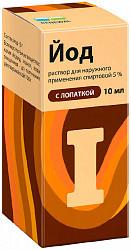Йод 5% 10мл раствор для наружного применения спиртовой с крышкой-лопаткой