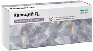 Кальций д3 таблетки жевательные 30 шт.
