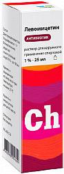 Левомицетин 1% 25мл раствор для наружного применения спиртовой