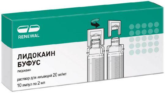 Лидокаин буфус 20мг/мл 2мл 10 шт. раствор для инъекций, фото №1