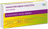 Никотиновая кислота для волос 5мл 10 шт.