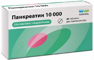 Панкреатин 10000, 20 шт. таблетки, кишечнорастворимые, покрытые пленочной оболочкой