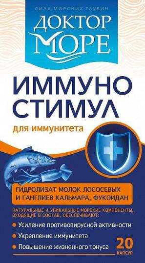 Доктор море иммуностимул для иммунитета капсулы 0,2г 20 шт., фото №2