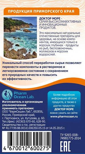 Доктор море иммуностимул для иммунитета капсулы 0,2г 20 шт., фото №5