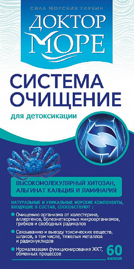 Доктор море система очищение капсулы 0,45г 60 шт., фото №2