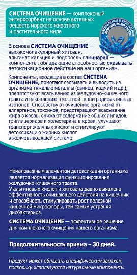 Доктор море система очищение капсулы 0,45г 60 шт., фото №4