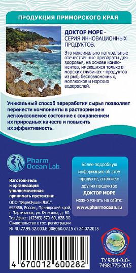 Доктор море система очищение капсулы 0,45г 60 шт., фото №5