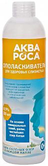 Аквароса ополаскиватель минеральный для полости рта 0,9% 300мл