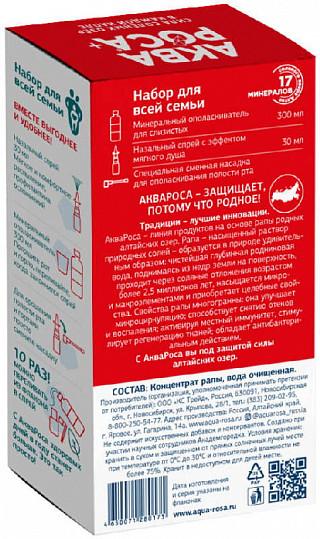 Аквароса плюс набор (ополаскиватель минеральный 2% 300мл+спрей для полости рта/горла 30мл+насадка), фото №2