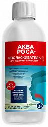 Аквароса плюс ополаскиватель минеральный для полости рта 2% 300мл