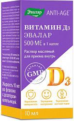 Анти-эйдж раствор для приема внутрь масляный витамин д3 500ме 10мл