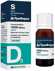 Дэтриферол 15000ме/мл 15мл капли для приема внутрь анис