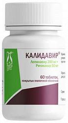 Калидавир 200мг+50мг 60 шт. таблетки покрытые пленочной оболочкой