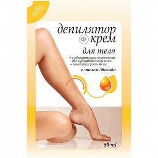 Депилятор крем для чувствительной кожи с маслом авокадо 50мл
