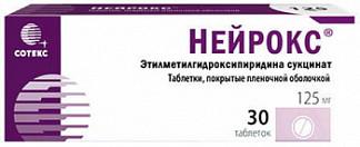 Нейрокс 125мг 30 шт. таблетки покрытые пленочной оболочкой